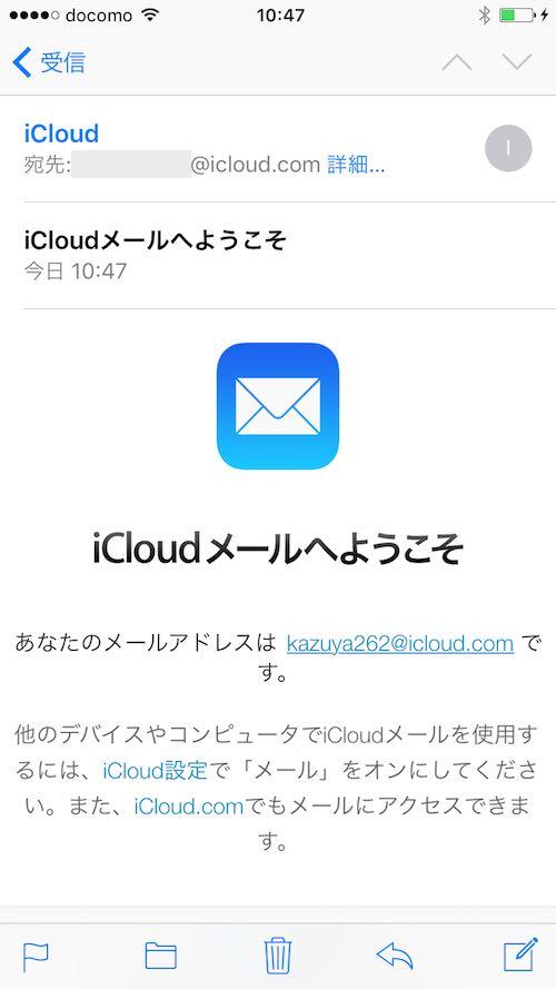 iCloudメールへようこそ