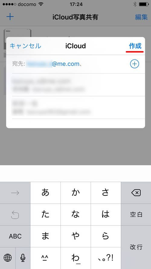 iCloud写真共有 招待する