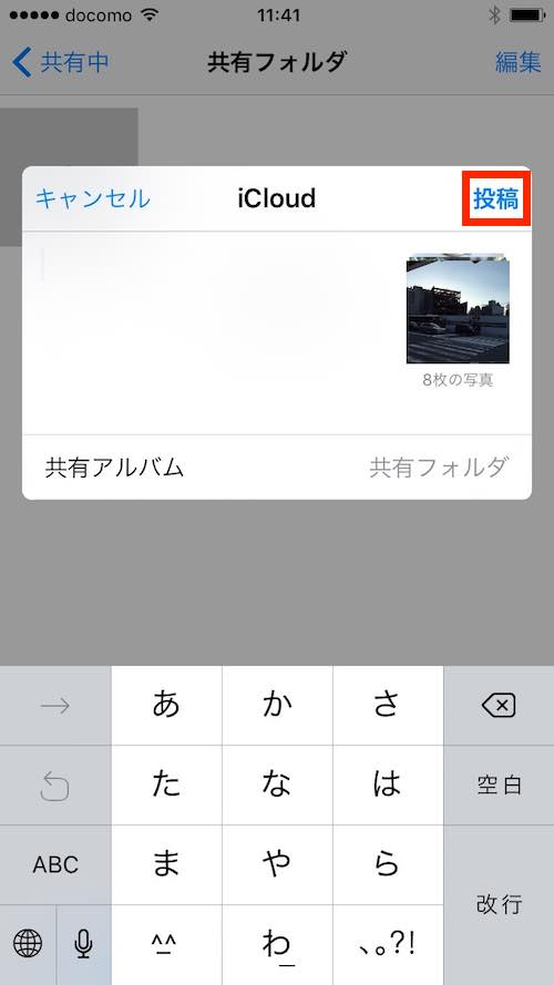 iCloud写真共有に投稿