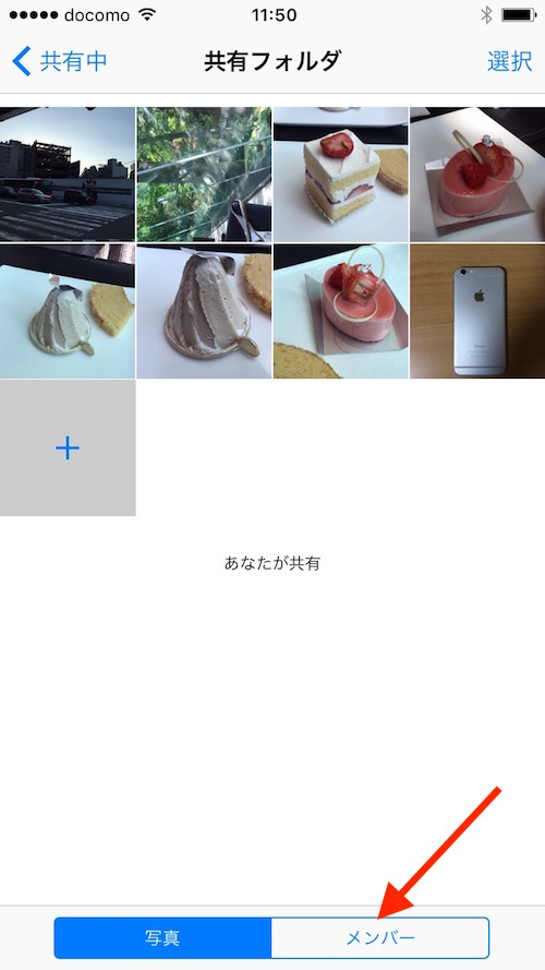 iCloud写真共有のメンバー