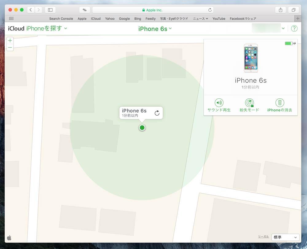 iPhoneを探す icloud.com