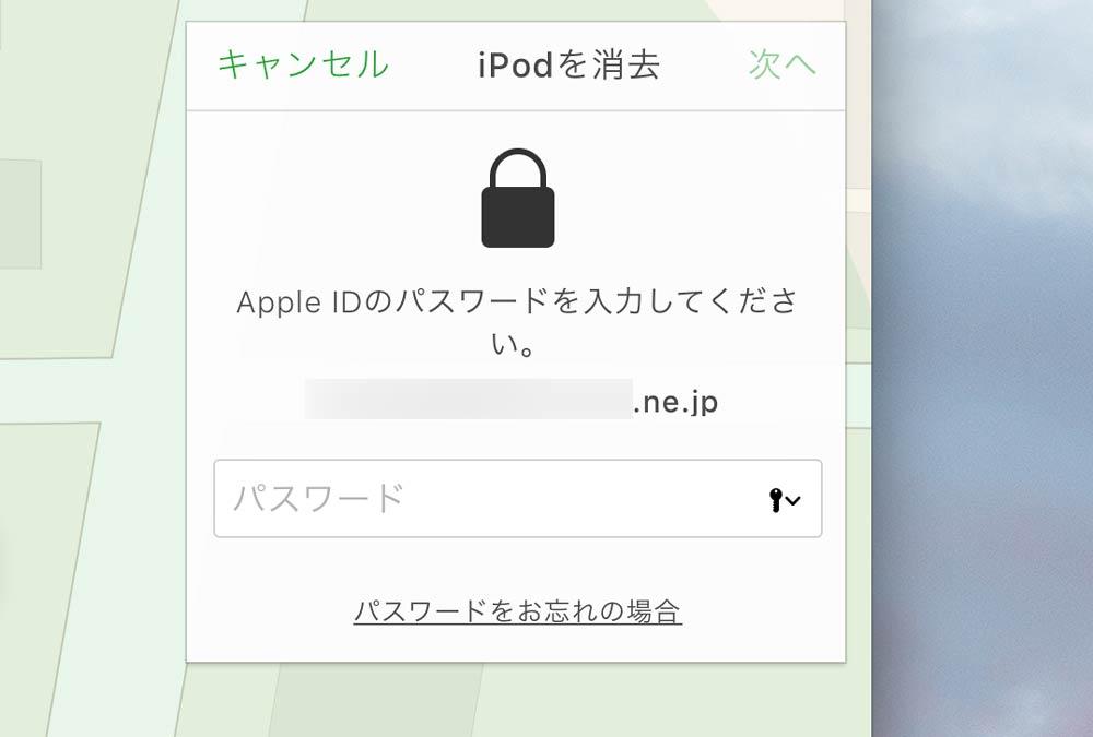 Apple IDの入力 iPodの消去