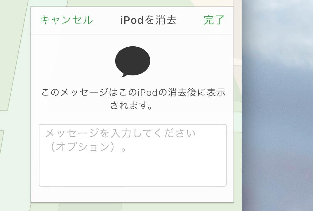 iPodを消去