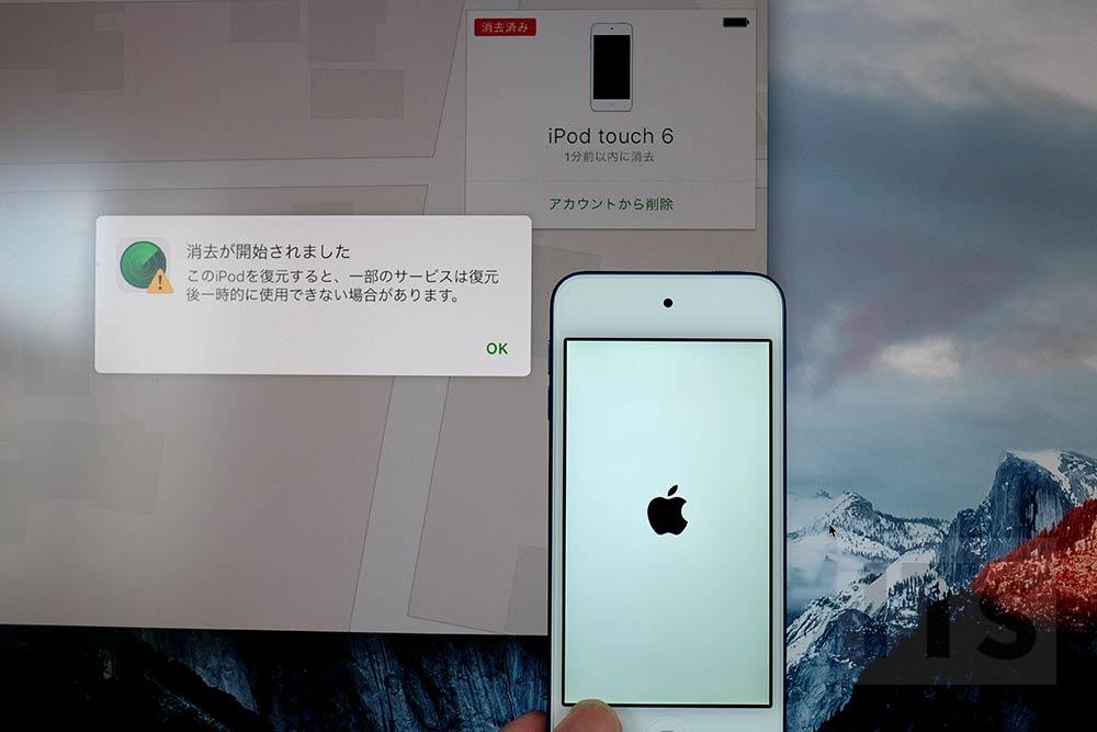 iPhoneを探すで初期化