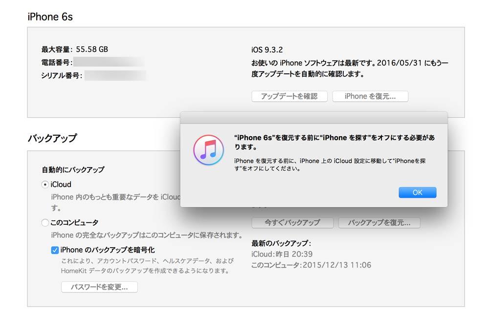 iTunes iPhoneを探すをオフに