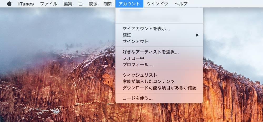 iTunes 12.4 メニューバー