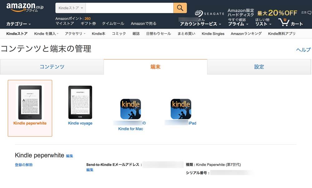 Amazonの管理画面