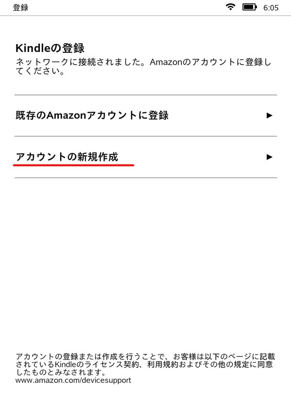 Amazonのアカウントの作成 Kindle