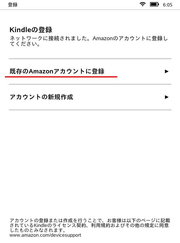 amazonのアカウント Kindle