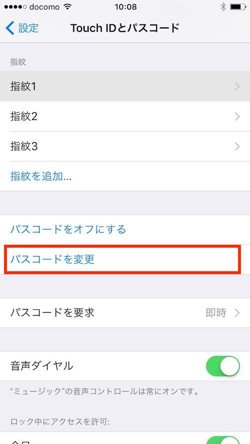 パスコードを変更 iPhone