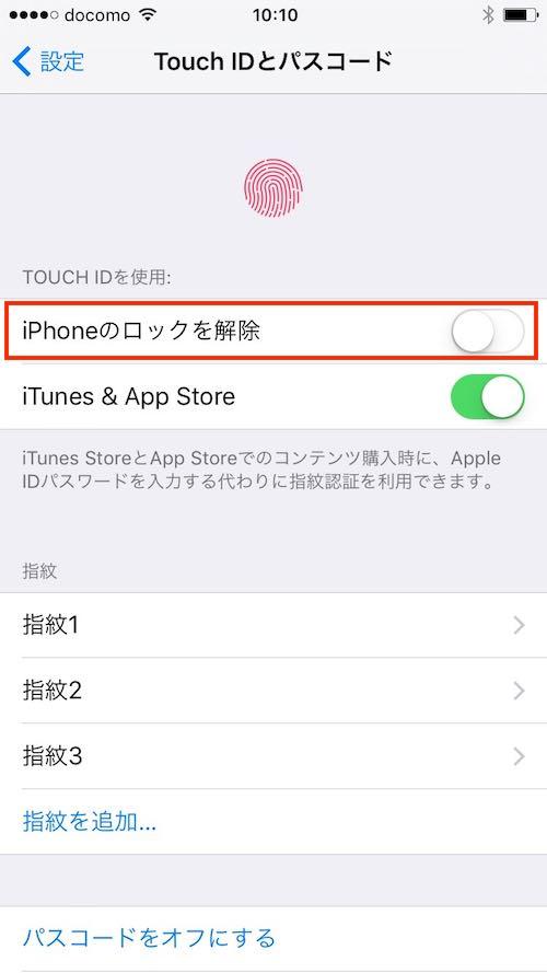 iPhoneのロックを解除