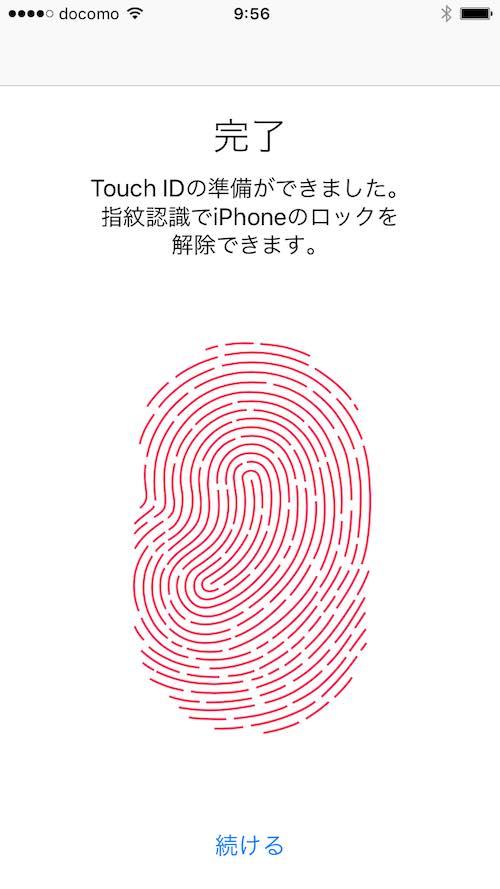 指紋登録完了 Touch ID