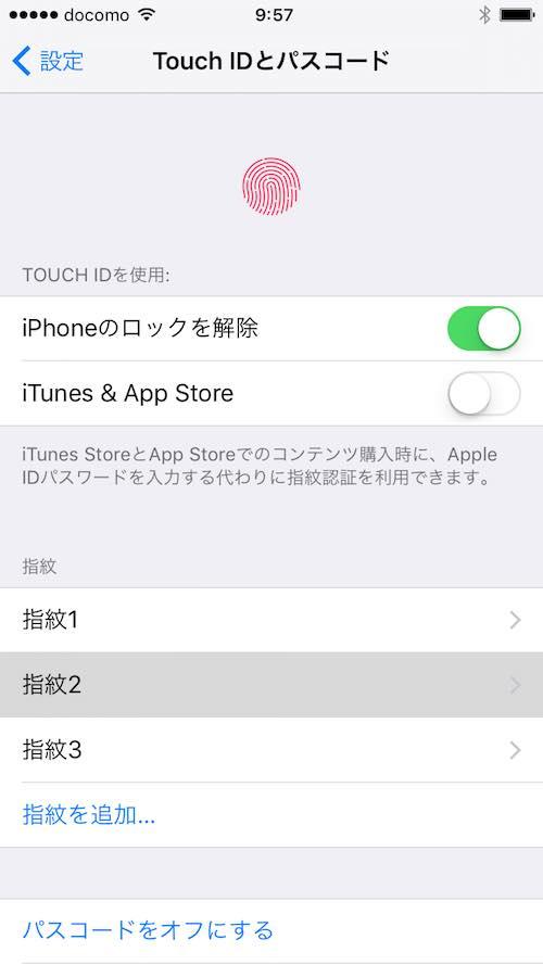 指紋を複数登録 Touch ID