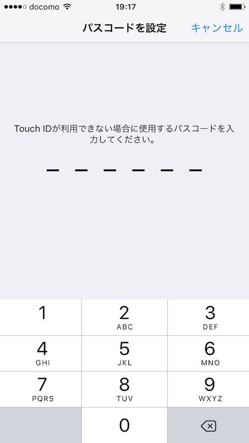 Touch ID パスコード作成