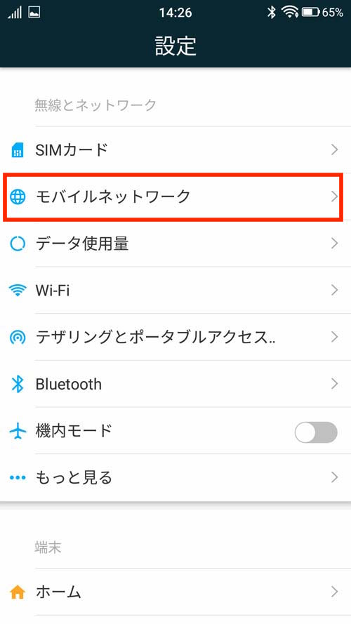 FREETEL REI モバイルネットワーク