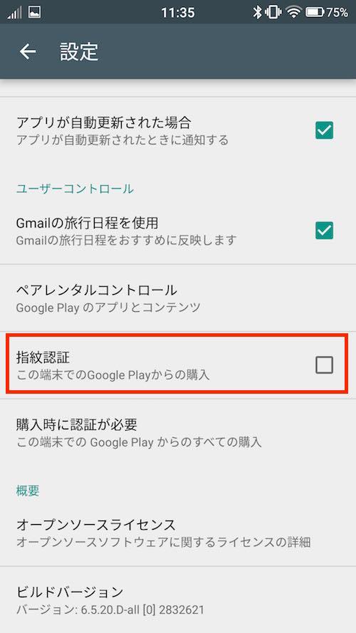 Google Play 指紋認証