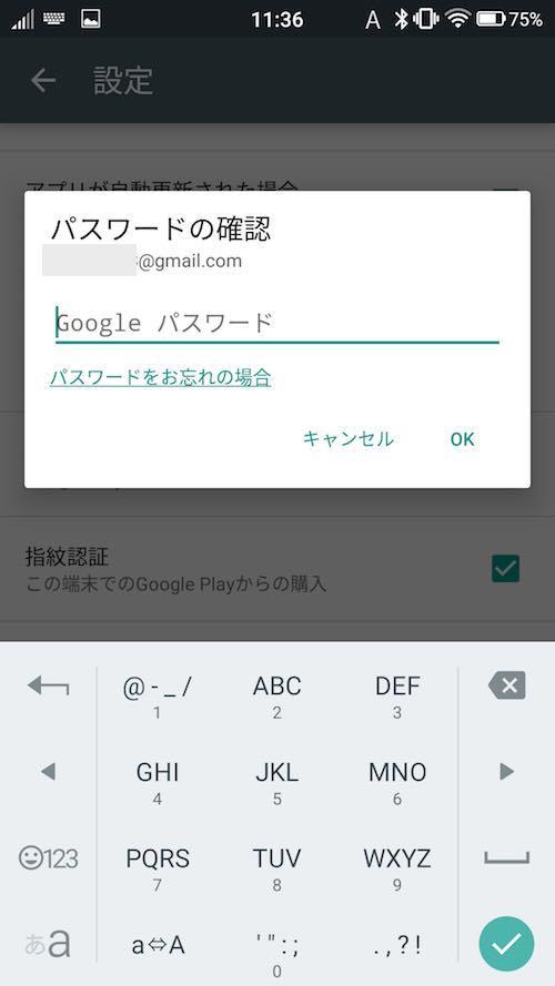 Google Play パスワード