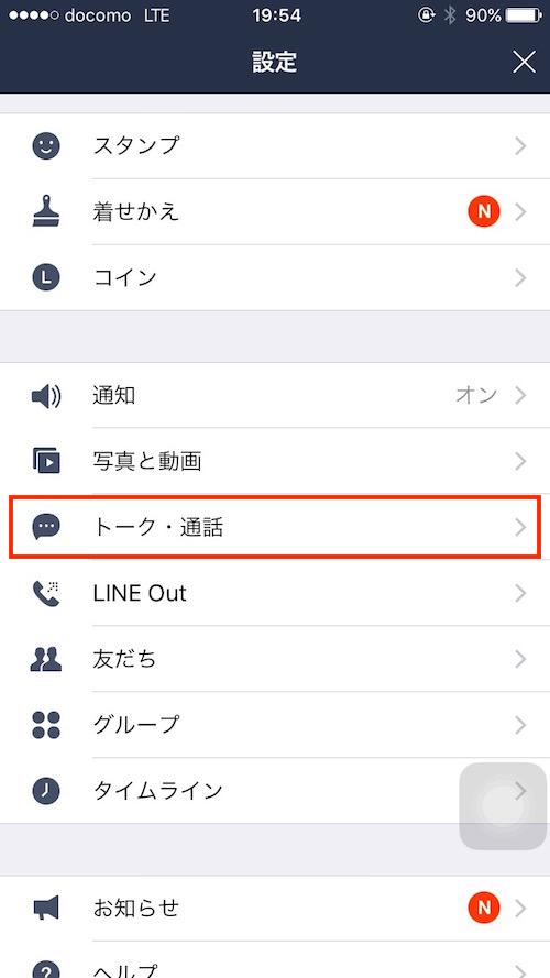 LINE トーク通話