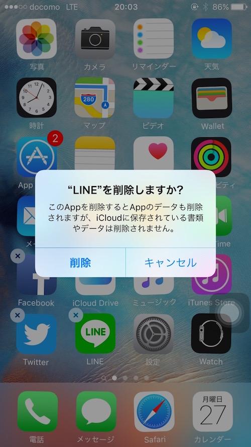 LINEアプリを削除