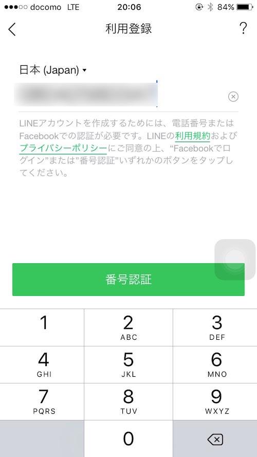 LINE 電話番号登録