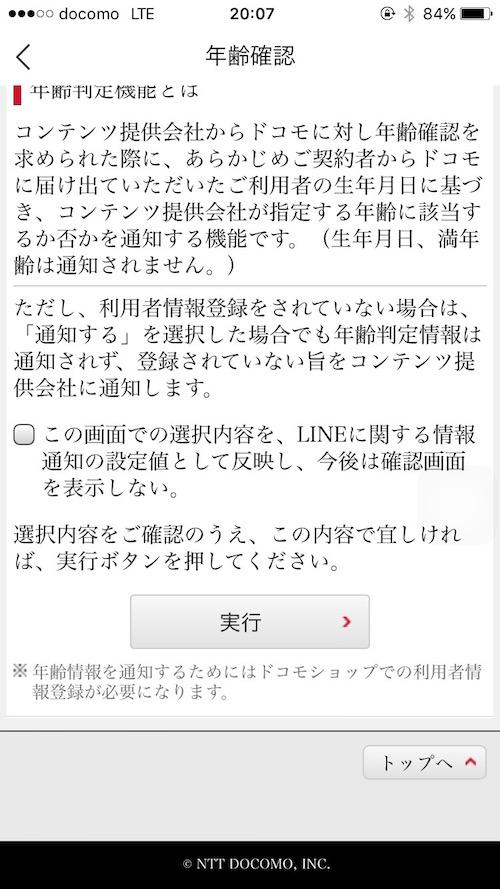 line-IMG_1193