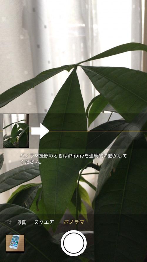 パノラマ写真 iPhone