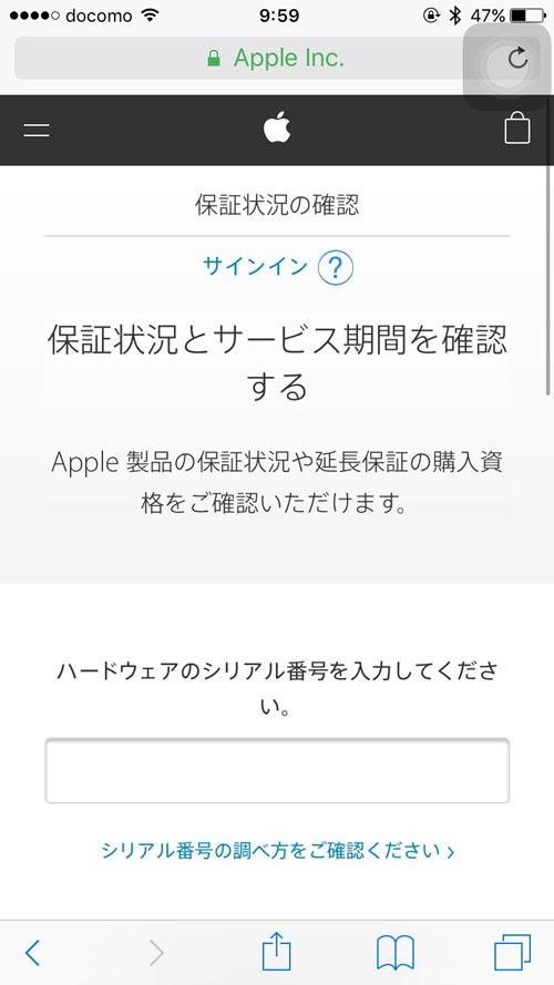 iPhoneからApple製品の保証状況を確認する