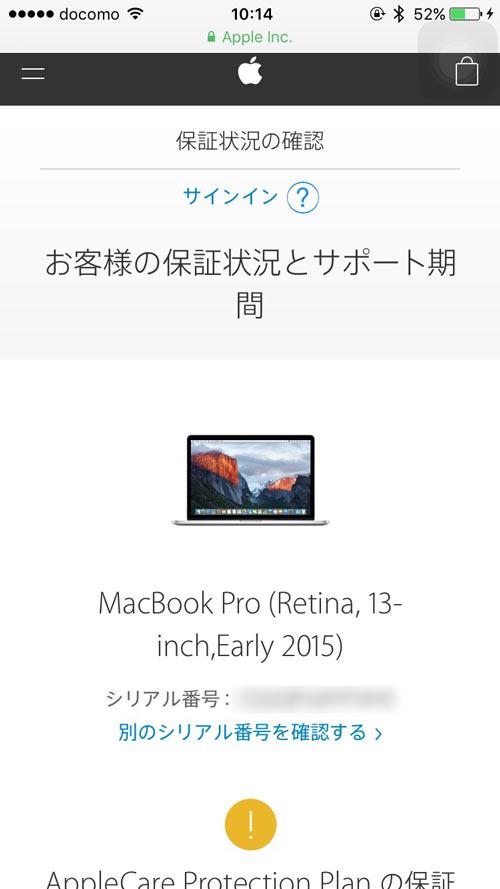 MacBook Pro 保障状況