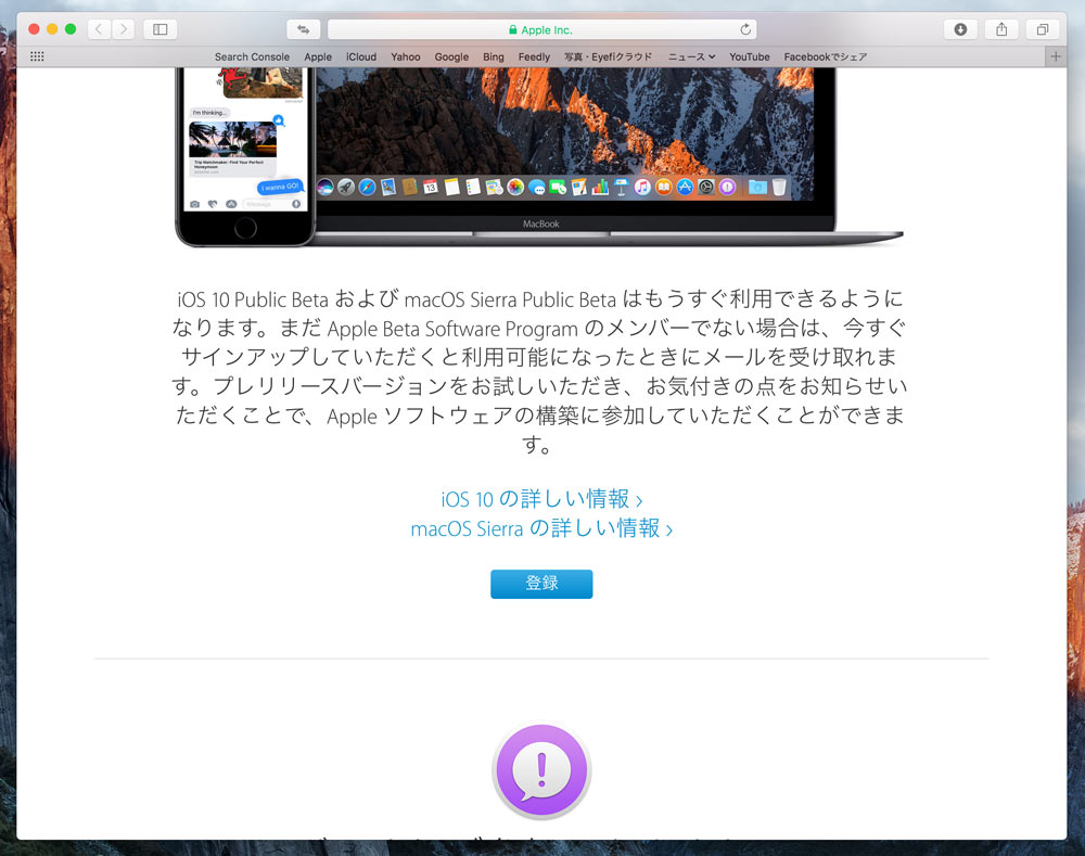 Apple Beta Software Programの登録