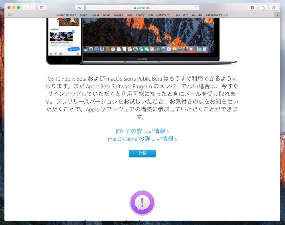 Apple Beta Software Programの登録