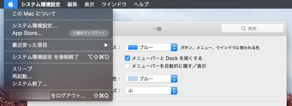 OS X ダークモード