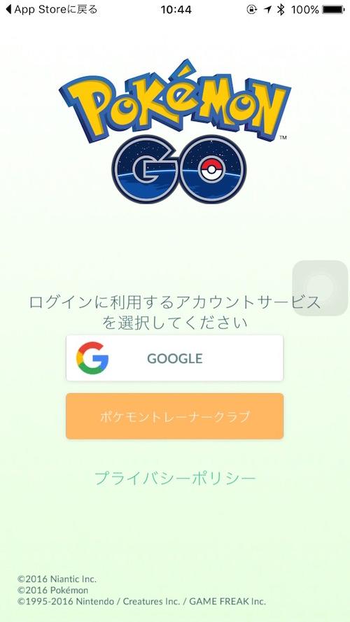 ポケモンGO Googleアカウント