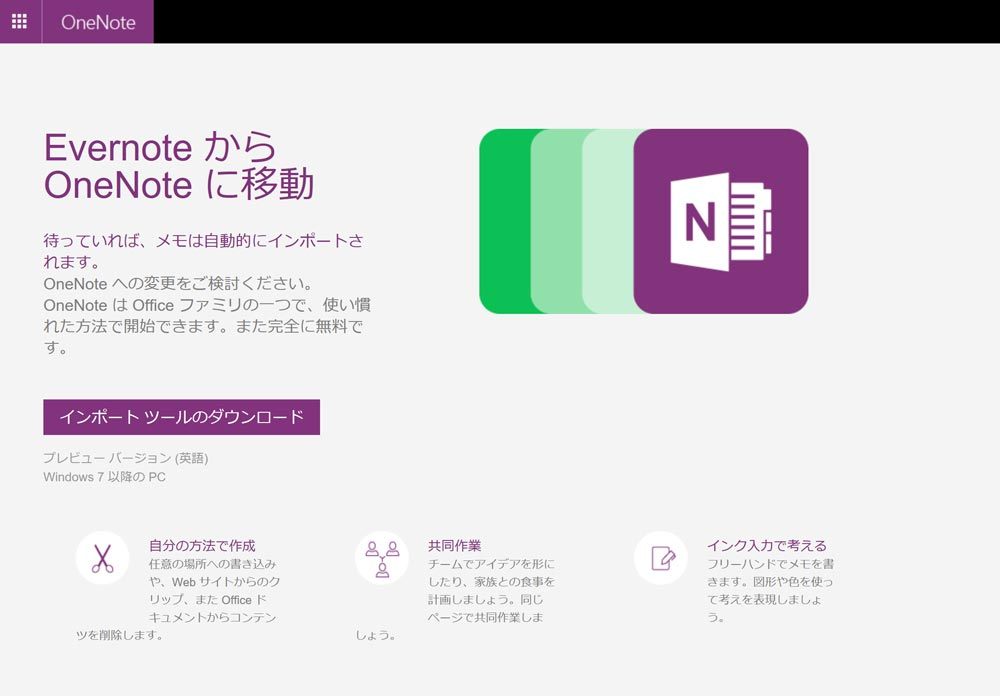 One note インポートツール