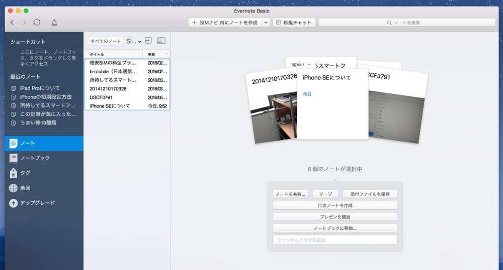Evernote ノートをエクスポート