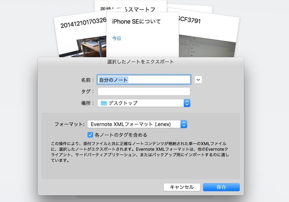 ノートをエクスポート Evernote