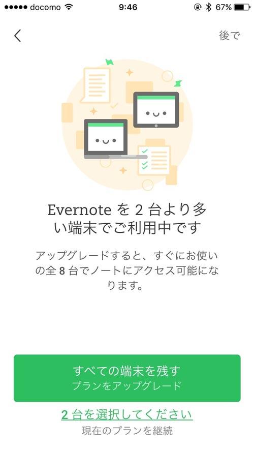 Evernote 利用台数2台