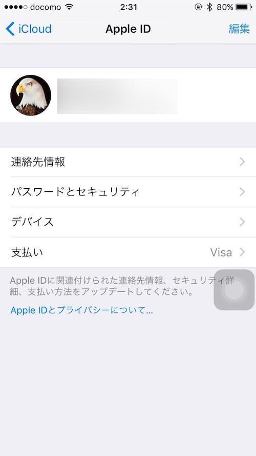 iCloud パスワード変更