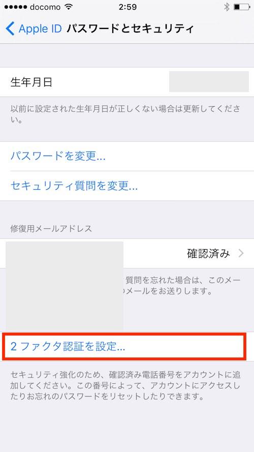 iPhone 2ファクタの設定