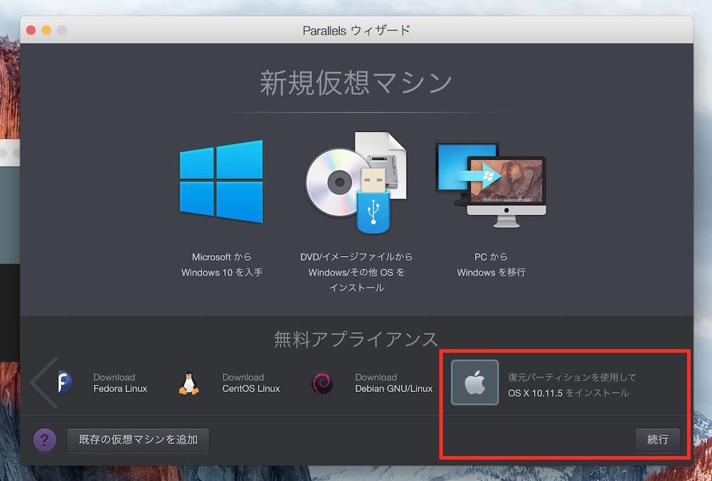 パラレルデスクトップ OS X El Capitanをインストール