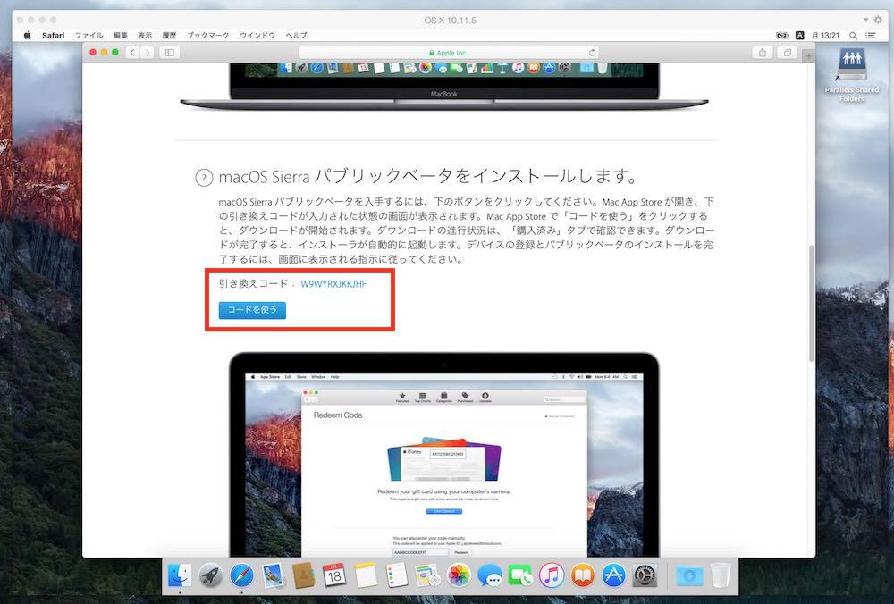 macOS Sierra パブリックベータ版のコードを取得