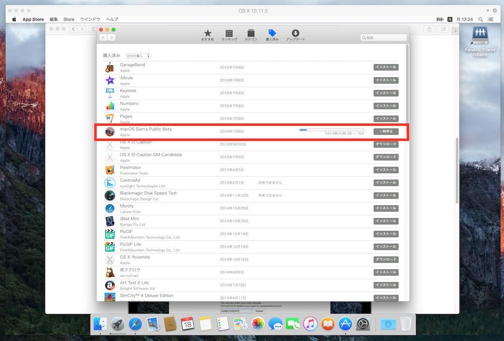 macOS Sierraパブリックベータ版のをダウンロード