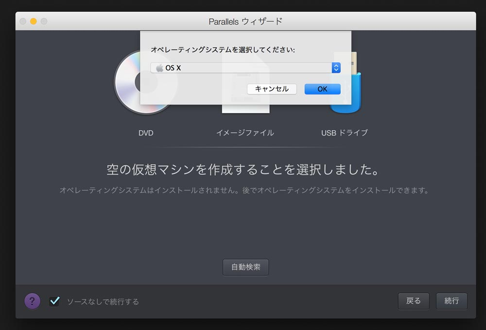 OS Xを選択