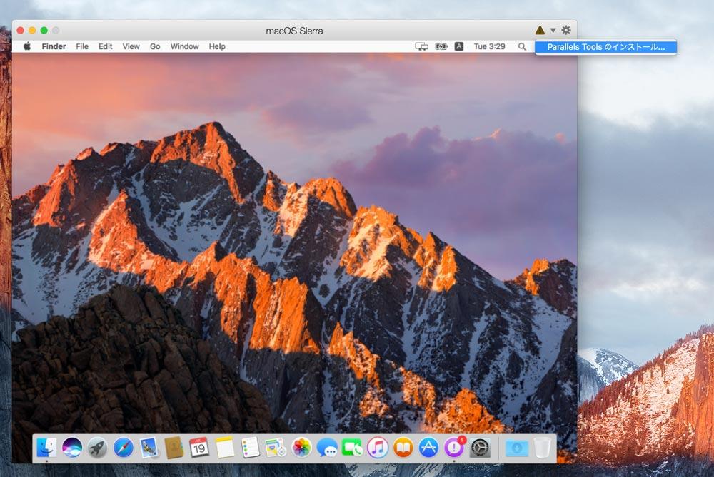 macOS sierra beta パラレルツール