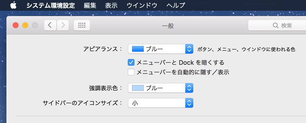 ダークモード OS X El Capitan