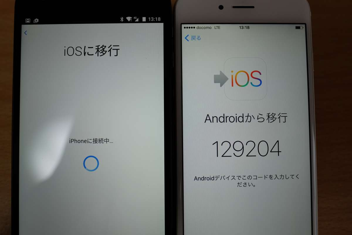 Move to iOS 移行中