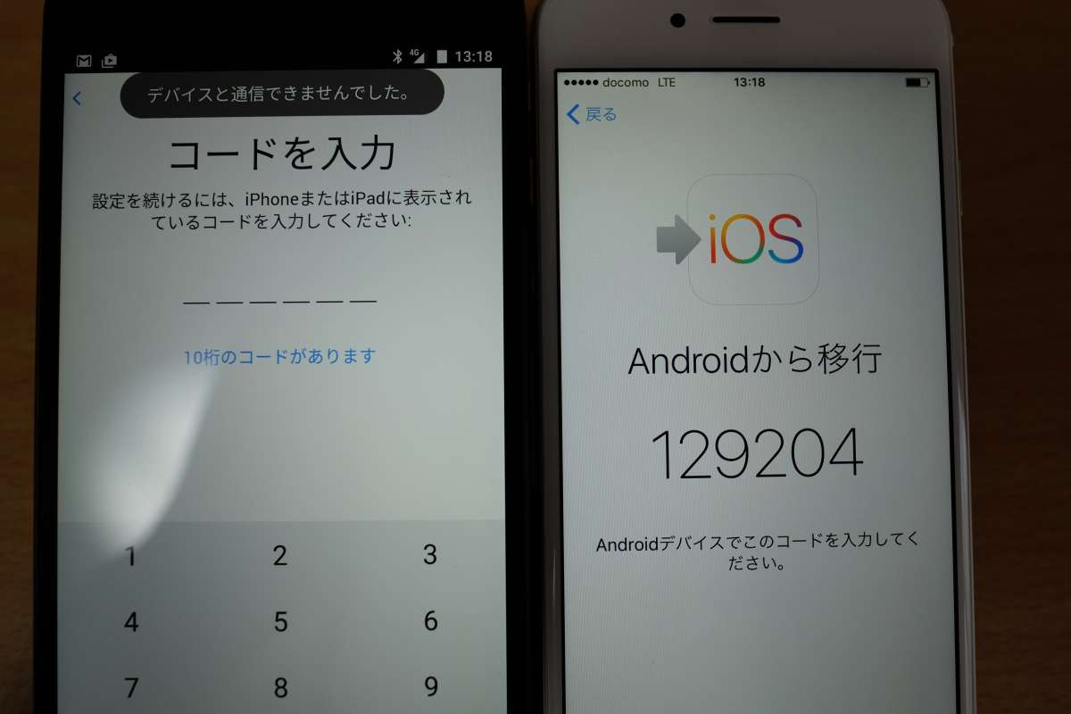 Move to iOS 失敗