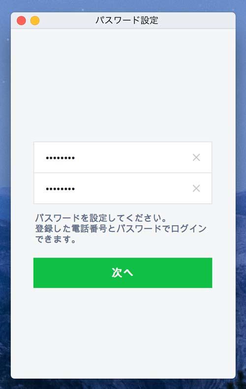 LINEのパスワード設定