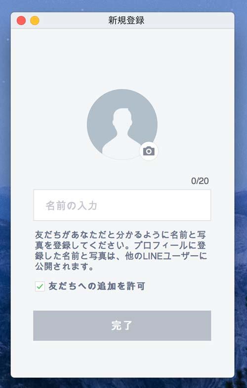 ユーザー名 LINE