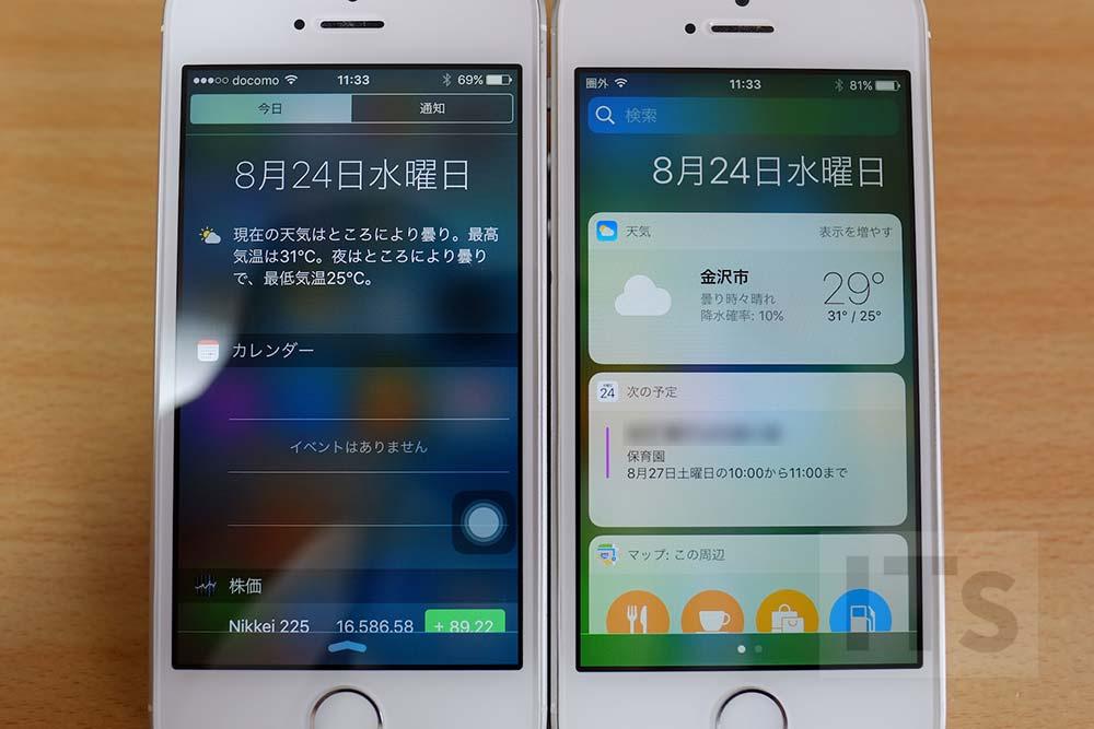 iOS9とiOS10のウェジェット画面