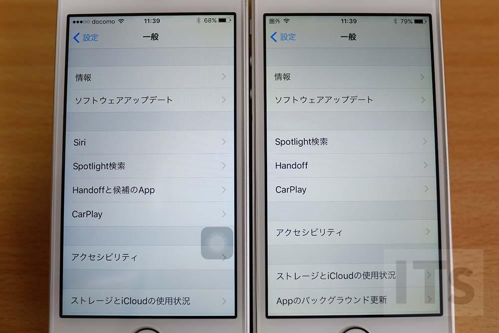 iOS9とiOS10の設定項目